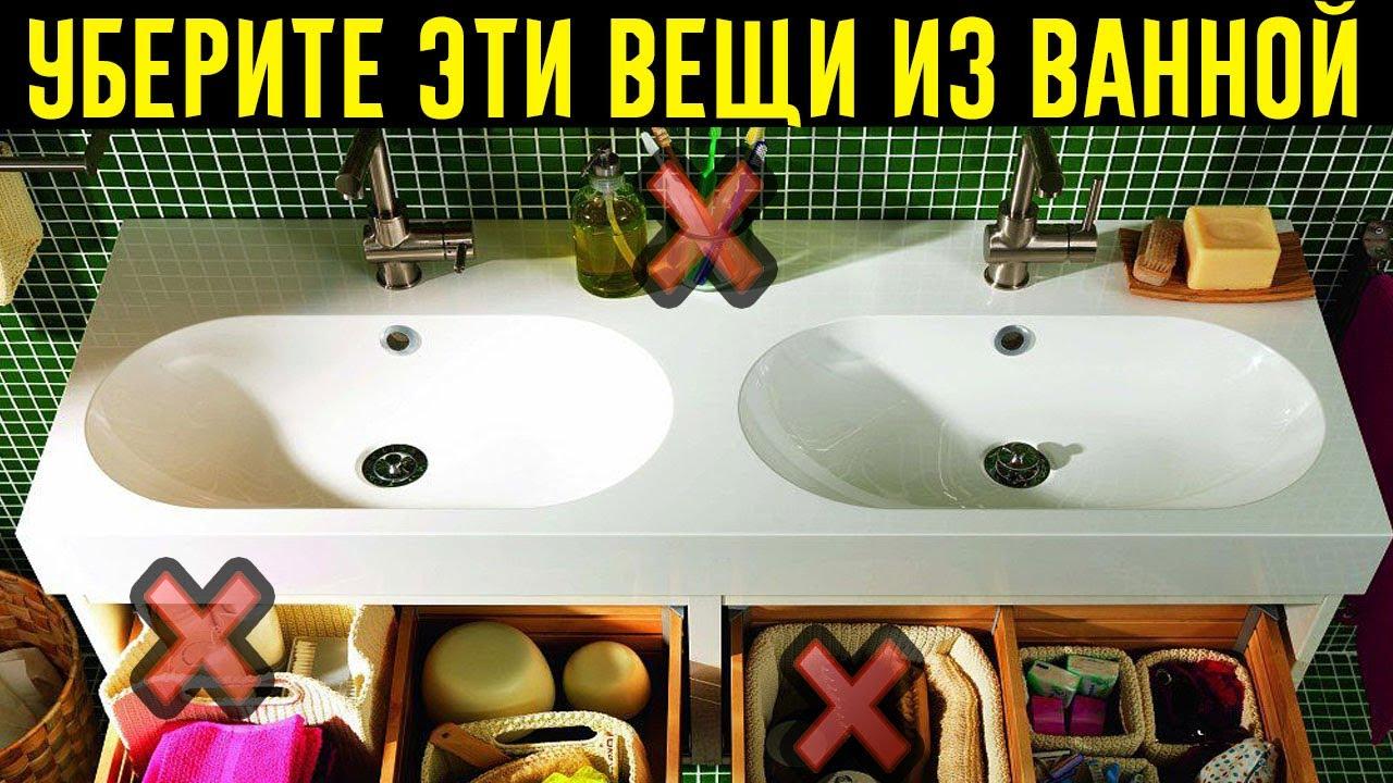 10 Вещей, Которые КАТЕГОРИЧЕСКИ Нельзя Хранить В Ванной!