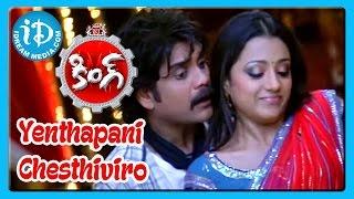 Yenthapani Chesthiviro Song - King Movie Songs - Nagarjuna - Trisha Krishnan - Mamta Mohandas
