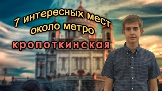 видео Музеи на Кропоткинской