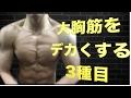 【筋トレ】大胸筋をデカくする3つの種目 の動画、YouTube動画。