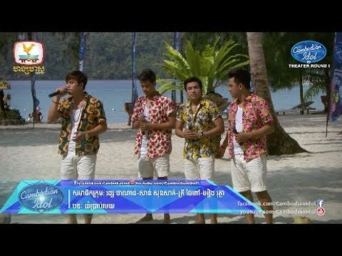 Cambodian Idol Season 3 | Theater Round 1 | Team 2 | Yum Pdam Mek
