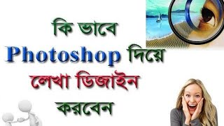 How to Design Text in Photoshop | Basic Adobe Photoshop Bangla Tutorial
