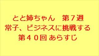 連続テレビ小説 とと姉ちゃん 第7週 常子、ビジネスに挑戦する 第40回 あらすじです。 ⇒ http://kazshin.com/ 常子(高畑充希)は事業に挑戦することにしました。 そこで綾( ...