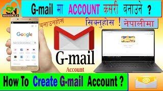 Wie Erstellen Sie G-mail-Konto 2019| Gmail-Konto कसरी बनाउने ? | Server-Nepal