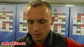 Денис Глушаков после матча Спартак - Тосно 2:1