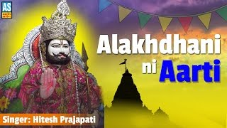 Alakhdhani Ni Aarti - Ramdevpir Ni Aarti || Hajaar Hathida || Hitesh Prajapati