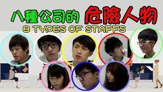 上班遇到的八種公司危險人物 8Types of staff you work with thumbnail