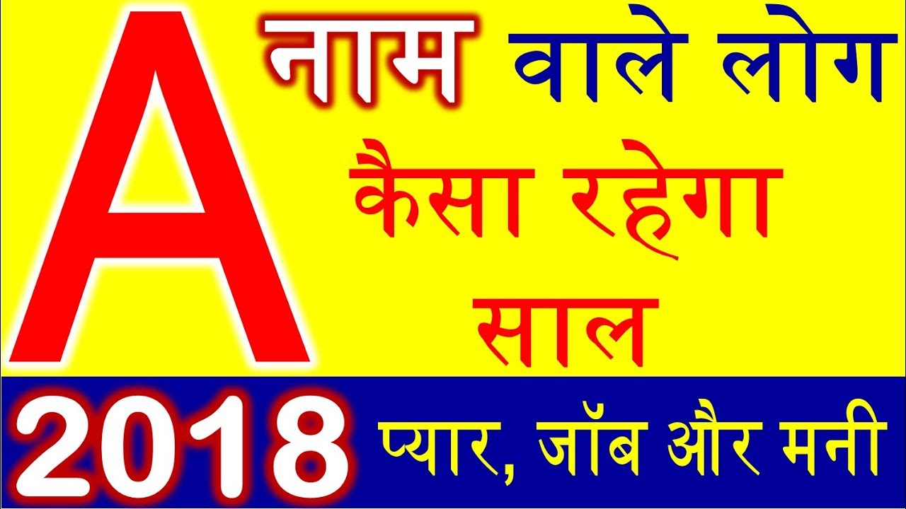 A Name People Horoscope Rashifal 2018 A नाम वाले लोग राशिफल 2018