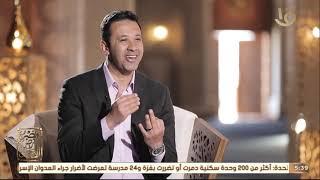 مصر أرض الصالحين| دعاء الشهداء –الإمام الليث بن سعد.. مع الدكتور علي جمعة الحلقة الكاملة 14-5-2021