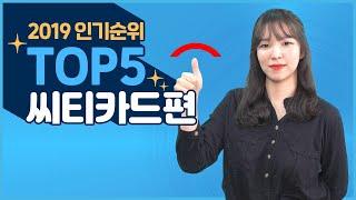 씨티카드 인기 순위 TOP 5