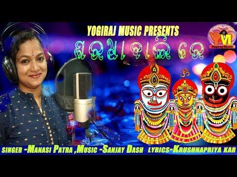 saradha bali re || ଶରଧା ବାଲି || Ratha Yatra || Manasi Patra || Sanjay Dash || By Yogiraj Music