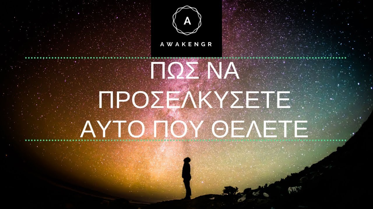 Πώς Να Προσελκύσετε Αυτό Που Θέλετε - Awakengr