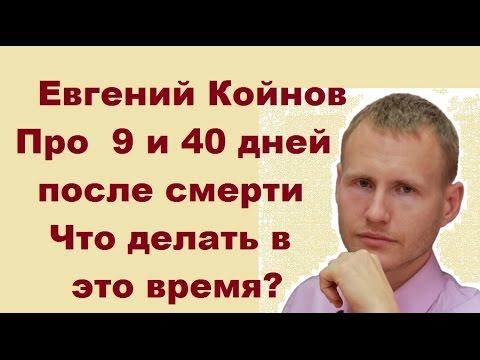 Смотреть Евгений Койнов. Что происходит через  9 и 40 дней после смерти? Что делать в это время? онлайн