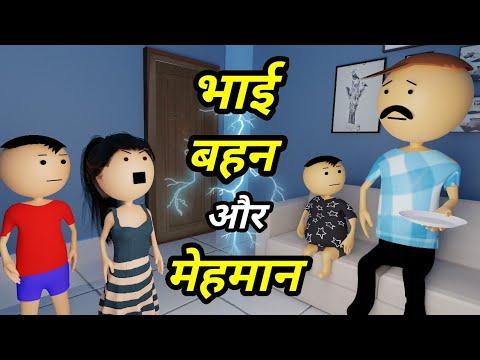 Download JOKE OF - BHAI BEHAN KE KARNAME PART 3 ( भाई बहन के कारनामे पार्ट 3 ) - Comedy time toons