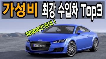 그럴싸한 가성비 수입차 Top3 - feat. 1000만원  | 중파의 중고차 추천