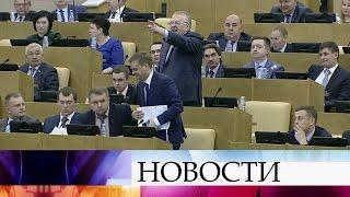 Пленарное заседание Госдумы было прервано демаршем Владимира Жириновского.
