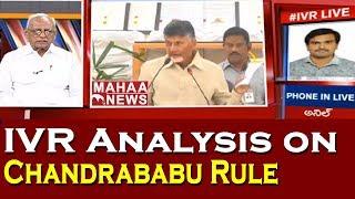 IVR Analysis about Chandrababu Naidu Rule | IVR Analysis | AP Politics | Mahaa News