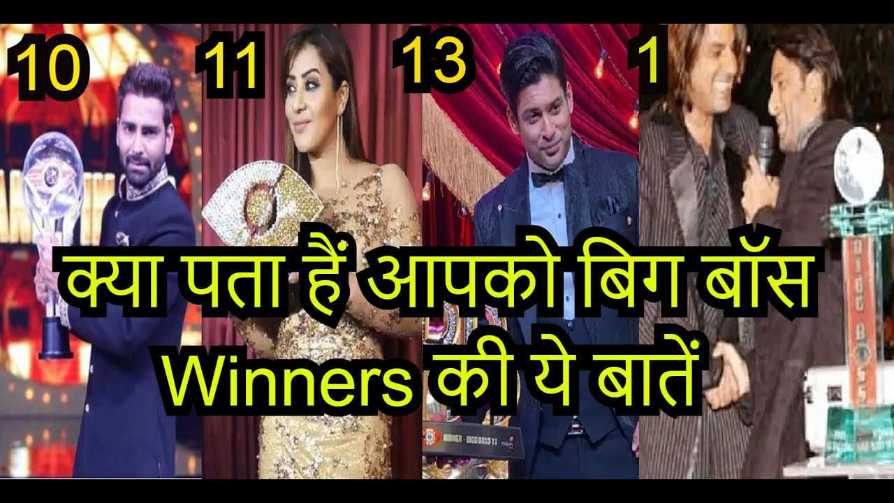 Bigg Boss 1 To 13 All Season Winners Bigg Boss Interesting Facts Host Name Prize Money Youtube Bigg boss winners list of all seasons page here on this page we are going to provide you complete list of bigg boss winners list of all seasons 1 ,2, 3, 4, 5, 6, 7, 8, 9, 10 & 11 and 13 from past to present year. bigg boss 1 to 13 all season winners bigg boss interesting facts host name prize money