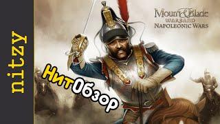 обзор Mount and Blade Warband Napoleonic Wars