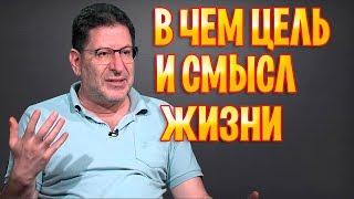 МИХАИЛ ЛАБКОВСКИЙ - В ЧЕМ ЦЕЛЬ И СМЫСЛ ЖИЗНИ
