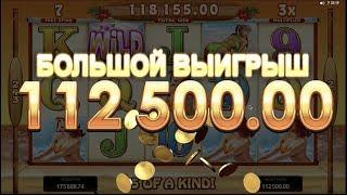 Как Заработать за День 250000 Рублей. Выиграл 250000 на Рождения в Онлайн Казино!