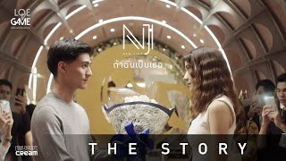 NEW JIEW - ถ้าฉันเป็นเธอ [ THE STORY ]