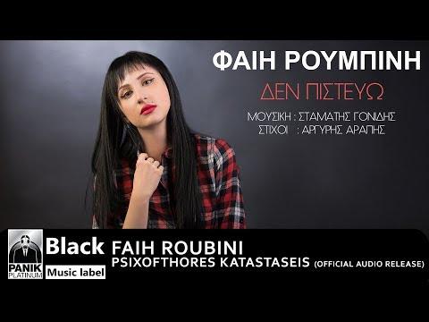 Φαίη Ρουμπίνη - Δεν Πιστεύω | Fay Roubini - Den Pistevo - Official Audio Release
