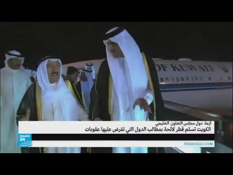 """السعودية وحلفاؤها يسلمون الدوحة 13 مطلبا منها إغلاق قناة """"الجزيرة"""""""