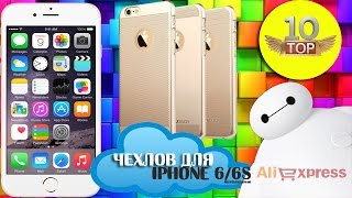 Чехлы для iphone 6/6+ ! Топ- 10 самых крутых чехлов на Aliexpress для айфон.(, 2014-11-28T19:11:24.000Z)