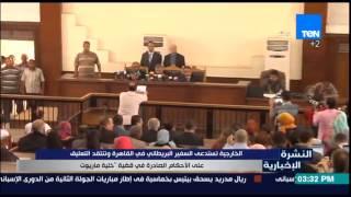 النشرة الإخبارية - الخارجية تستدعى السفير البريطاني بالقاهرة وتنتقد التعليق على أحكام قضية الماريوت