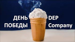 9 мая / День Победы / ДЕП / DEP Company