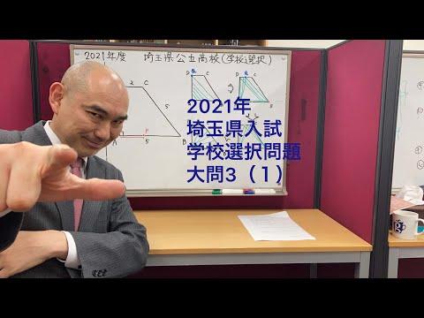2021年度 埼玉県立入試 解説授業 数学 学校選択【大問5(1)】