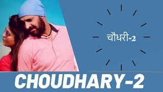 चौधरी 2। CHOUDHARY 2। Prakash Gandhi | Komal soni | Durga jasraj | New Haryanvi Rajasthani Song 2019