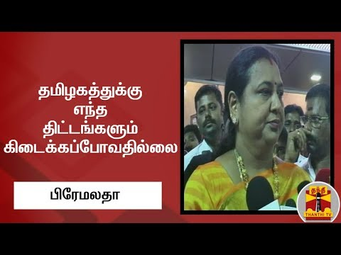 #DMDK #PremalathaVijayakanth #ElectionResults2019  தமிழகத்துக்கு எந்த திட்டங்களும் கிடைக்கப்போவதில்லை - பிரேமலதா விஜயகாந்த்  Uploaded on 26/05/2019 :   Thanthi TV is a News Channel in Tamil Language, based in Chennai, catering to Tamil community spread around the world.  We are available on all DTH platforms in Indian Region. Our official web site is http://www.thanthitv.com/ and available as mobile applications in Play store and i Store.   The brand Thanthi has a rich tradition in Tamil community. Dina Thanthi is a reputed daily Tamil newspaper in Tamil society. Founded by S. P. Adithanar, a lawyer trained in Britain and practiced in Singapore, with its first edition from Madurai in 1942.  So catch all the live action @ Thanthi TV and write your views to feedback@dttv.in.  Catch us LIVE @ http://www.thanthitv.com/ Follow us on - Facebook @ https://www.facebook.com/ThanthiTV Follow us on - Twitter @ https://twitter.com/thanthitv