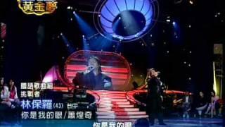 [回顧]民視星期天晚上的黃金夢@林保羅演唱-你是我的眼