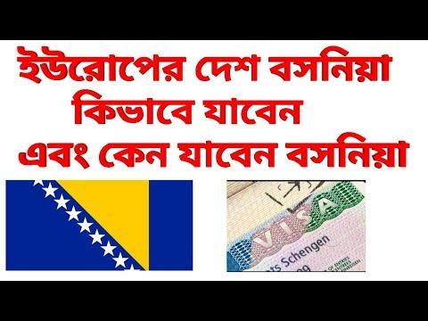 Bosnia Tourist Visa Requirements