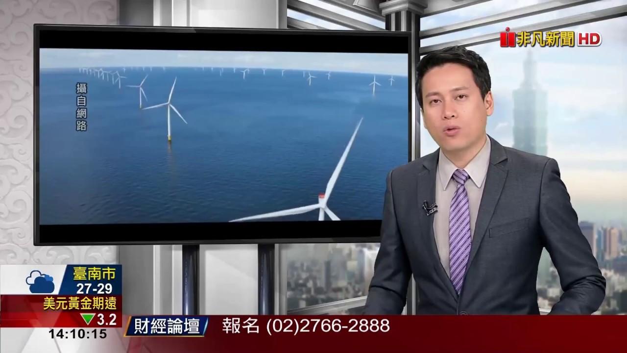【非凡新聞】沃旭離岸風電本土供應鏈成軍 概念股強漲 - YouTube
