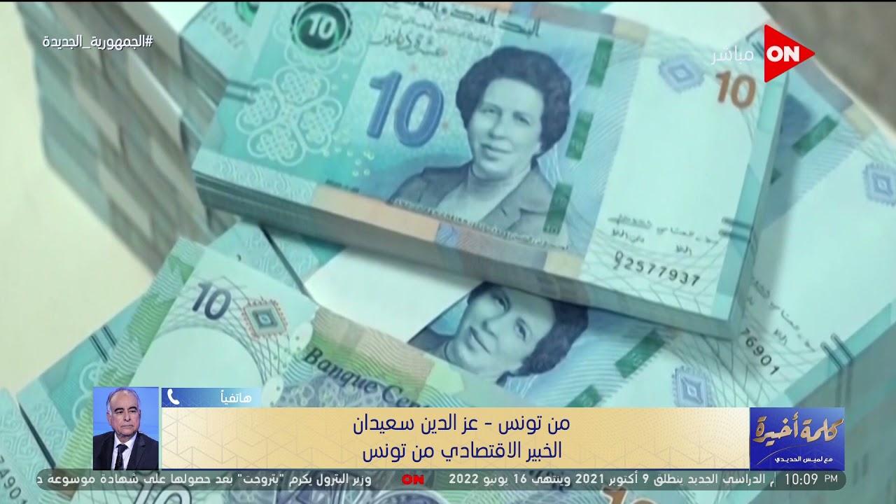 كلمة أخيرة - رأي صندوق النقد الدولي على أحداث تونس وما مستقبلها الاقتصادي..محلل اقتصادي يوضح  - نشر قبل 44 دقيقة