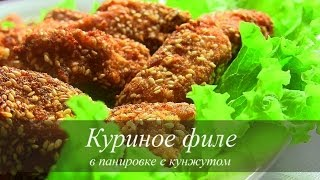 Куриное филе в панировке с кунжутом   VIKKAvideo