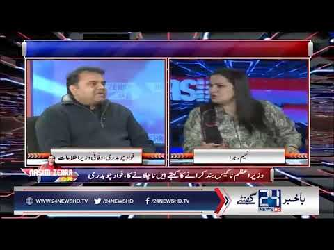 Chairman Senate Should Apologize: Fawad Chaudhry | 24 News HD