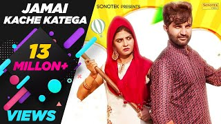 Download Jamai Kache Katega   Amit Dhull, Ruchika Jangid   Sonika Singh   Tere Baap Ka Jamai  Haryanvi Songs