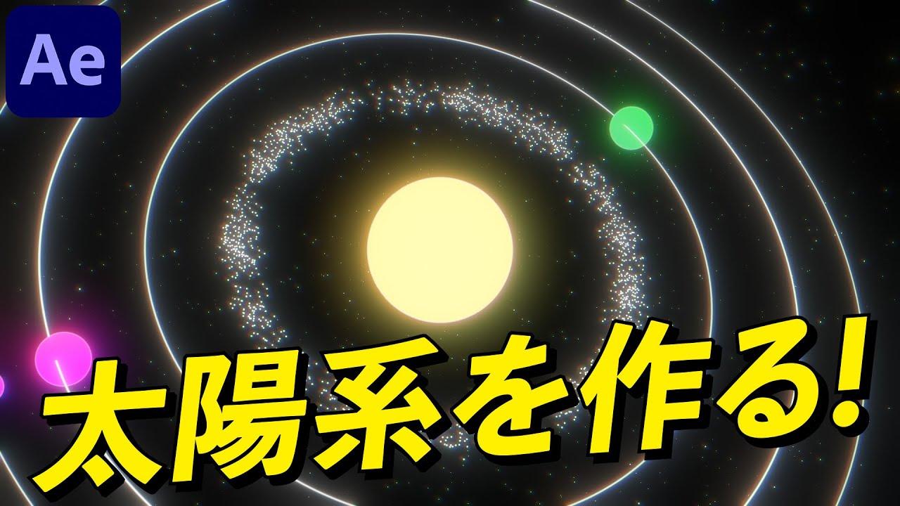 【053】Apple風!フラットデザインの宇宙を作ろう!