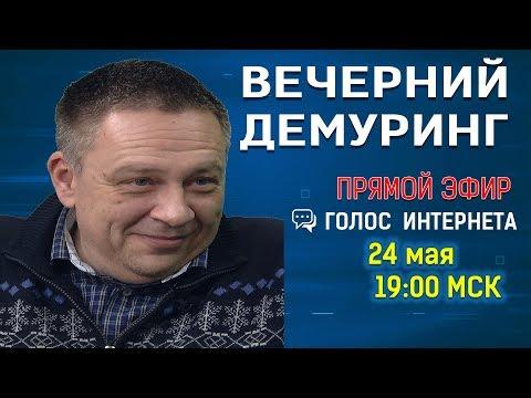 """Вечерний """"Демуринг"""""""