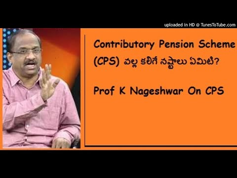 Contributory Pension Scheme (CPS) వల్ల కలిగే నష్టాలు ఏమిటి?