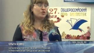В Нерюнгри отметили День библиотек