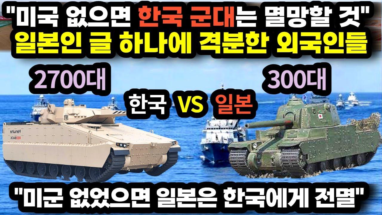 """""""미국 없으면 한국 군대는 멸망할 것"""" 일본인 글 하나에 격분한 외국인들 // """"미군이 없었다면 일본은 진작에 한국에게 전멸"""" [해외반응]"""