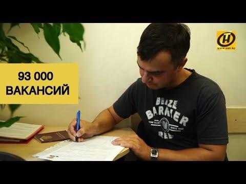 Вакансии в Беларуси. Какие специалисты нужны больше?
