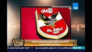 نشرة مساء القاهرة الرياضية 30 أغسطس 2016