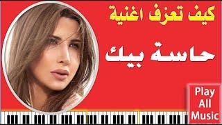 578- تعليم عزف اغنية حاسة بيك - نانسي عجرم