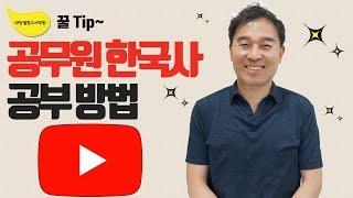 공무원한국사 꿀TIP 공부방법 - 강하영 교수 [대방열…